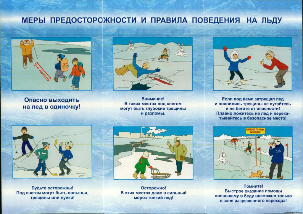 Правила повдения на льду