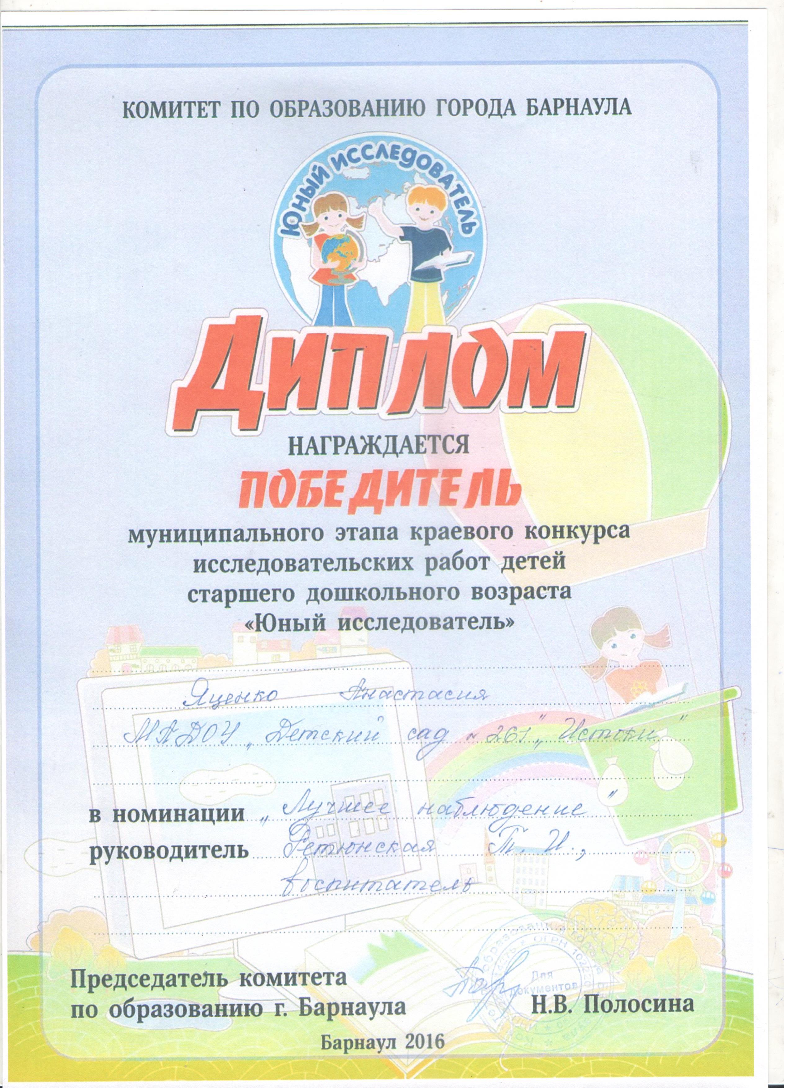 диплом победителя 2016