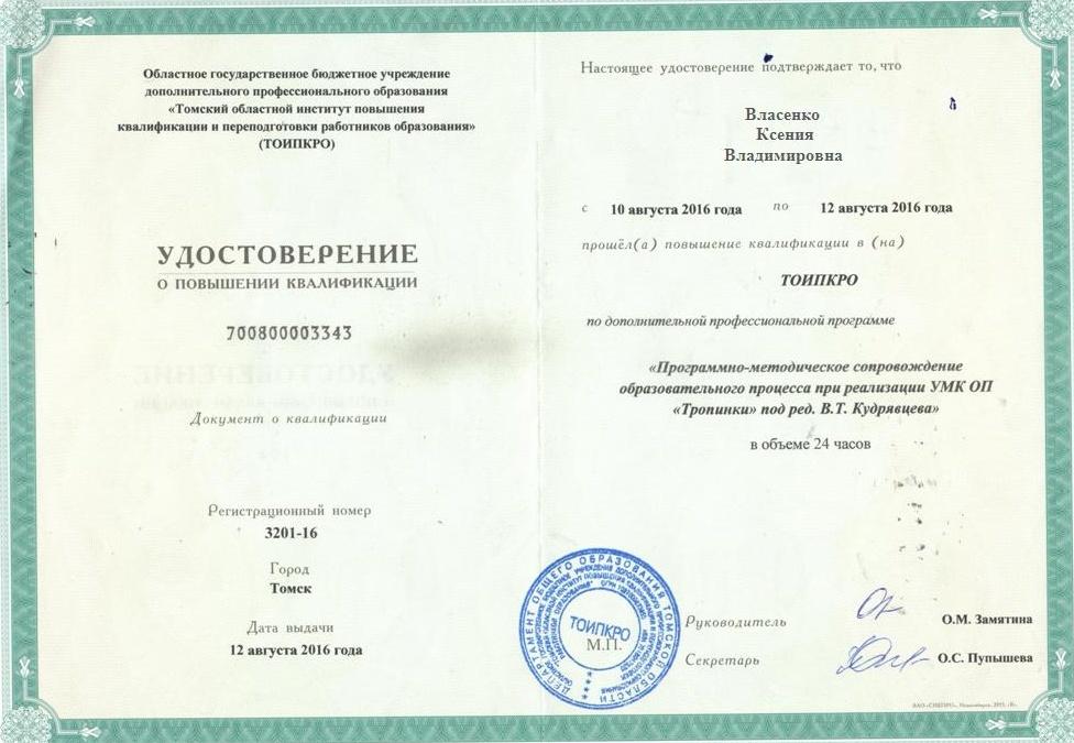 удостоверение Томск